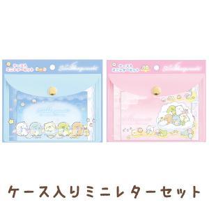(8) すみっコぐらし 星空さんぽテーマ ケース入りミニレターセット LH73201/LH73202 bigstar