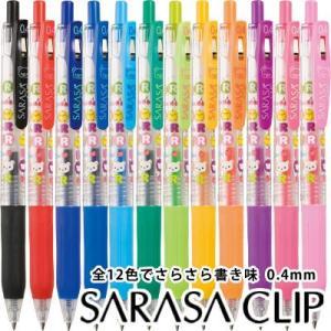 リラックマ SARASA CLIP (サラサクリップ) 0.4mm PP054|bigstar