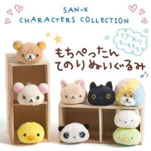 サンエックスキャラクターズコレクション もちぺったんてのりぬいぐるみ|bigstar