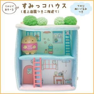 すみっコぐらし すみっコハウス 屋上庭園付き2階建て (とんかつ付) MR32001|bigstar