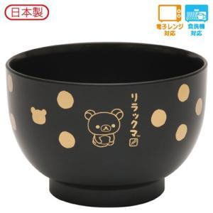 リラックマ 日本製食器シリーズ お椀 TK97301|bigstar
