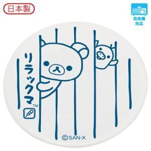 リラックマ 日本製食器シリーズ 波佐見焼 はしおき TK97901|bigstar