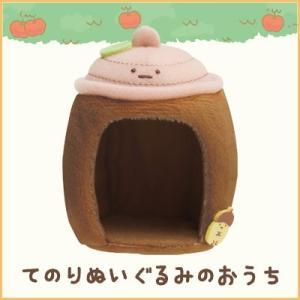 (11) すみっコぐらし とかげのお家にあそびにいきましたテーマ てのりぬいぐるみ すみっコの小さなおうち どんぐりのおうち MX36001|bigstar
