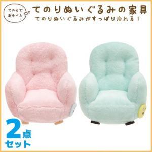 (3) すみっコぐらし てのりぬいぐるみの家具 シングルソファ 2点セット MX43401/MX43501|bigstar