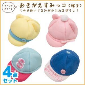 (3) すみっコぐらし おきがえすみっコ 帽子 4点セット MX43701/MX43801/MX43901/MX44001|bigstar