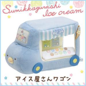 (5) すみっコぐらし ぺんぺんアイスクリームテーマ シーンぬいぐるみ アイス屋さんワゴン MX53501|bigstar