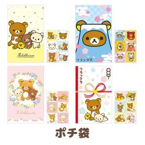 (10月中旬〜中旬入荷) リラックマ ポチ袋 GC32601