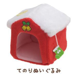 (11) すみっコぐらし てのりぬいぐるみ すみっコの小さなおうち クリスマスver. おうち MX75101|bigstar