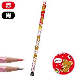 (2) リラックマ キャラミックス 鉛筆いっぱい 赤黒鉛筆 (2B) PN26601|bigstar