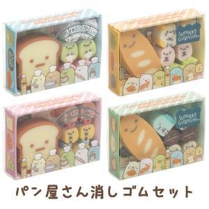 (8) すみっコぐらし すみっコパンきょうしつテーマ パン屋さん消しゴムセット KS52001|bigstar