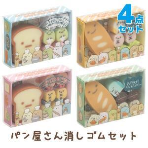 (8) すみっコぐらし すみっコパンきょうしつテーマ パン屋さん消しゴムセット 4点セット KS52001|bigstar