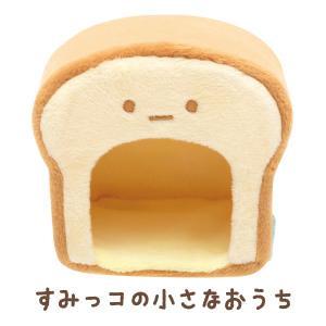 (8) すみっコぐらし すみっコパンきょうしつテーマ てのりぬいぐるみ すみっコの小さなおうち 食パンのおうち MY14601|bigstar