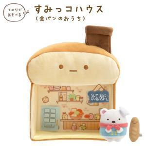(8) すみっコぐらし すみっコパンきょうしつテーマ すみっコハウス 食パンのおうち MY15101|bigstar