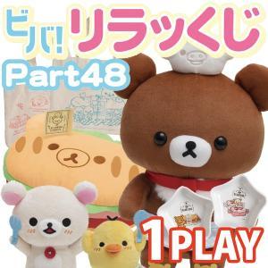 (単品) リラックマ ビバ!リラッくじ Part48 デリッシュタイム AY43501|bigstar