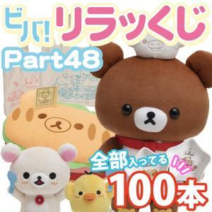 (全部セット) リラックマ ビバ!リラッくじ Part48 デリッシュタイム 100本パック AY43501|bigstar
