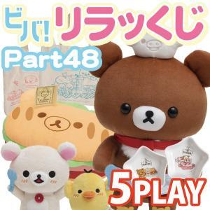(5本セット) リラックマ ビバ!リラッくじ Part48 デリッシュタイム 5本セット AY43501|bigstar