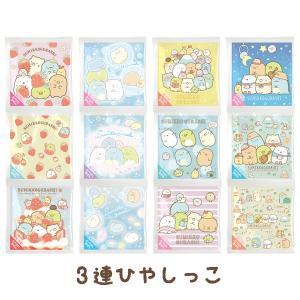 (4) すみっコぐらし サマーグッズ 3連ひやしっこ (保冷剤) KF97501|bigstar