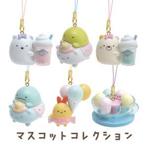 (8) すみっコぐらし たぴおかパークテーマ マスコットコレクション 単品 AY50201