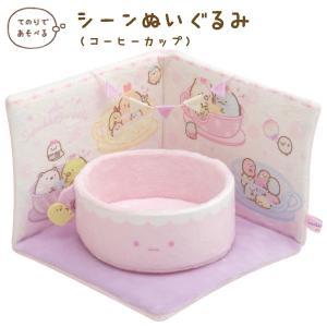 (8) すみっコぐらし たぴおかパークテーマ シーンぬいぐるみ コーヒーカップ MY65601|bigstar