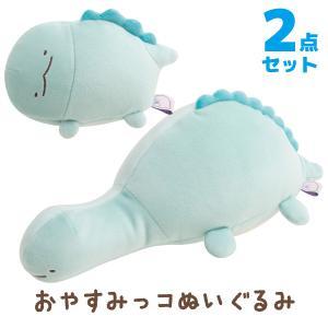 (9) すみっコぐらし すみっコーデ とかげの夢 Part2 おやすみっコぬいぐるみ 2点セット M...
