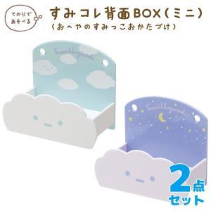 (2) すみっコぐらし すみっコぐらしコレクション おへやのすみっこおかたづけ すみコレ壁面BOX (ミニ) 2点セット FB51101/FB51102|bigstar
