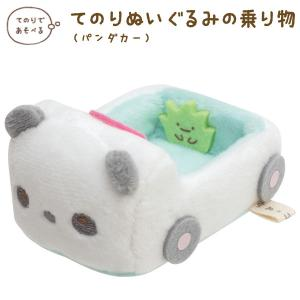 (3) すみっコぐらし すみっコぐらしコレクション すみっコアニマルパーク てのりぬいぐるみ パンダカー MF05901|bigstar