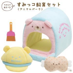 (3) すみっコぐらし すみっコぐらしコレクション すみっコアニマルパーク すみっコ飼育セット MF06101|bigstar
