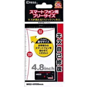 iDress スマートフォン対応(〜4.8inch) 液晶画面保護フィルム キズ自己修復 48SP-MGF|bigstar