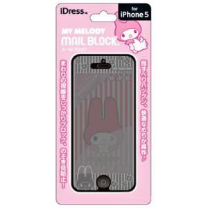 iDress マイメロディ iPhone5C iPhone5S iPhone5 専用 液晶保護フィルム メールブロック ブラック iP5-MB1MM bigstar