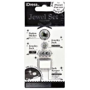 iDress iPhone5/iPad mini 対応 ジュエルセット (4点セット) ブラックダイヤモンド JB-10BK|bigstar