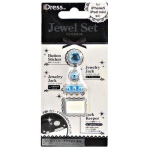 iDress iPhone5/iPad mini 対応 ジュエルセット (4点セット) アクアマリン JB-11AQ|bigstar