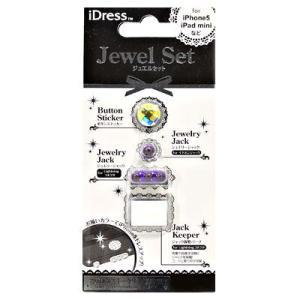 iDress iPhone5/iPad mini 対応 ジュエルセット (4点セット) アメジスト JB-14AM|bigstar