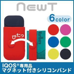 ☆ newT iQOS 専用 シリコンバンド Q-NW07/Q-NW08/Q-NW09/Q-NW10/Q-NW11/Q-NW12|bigstar