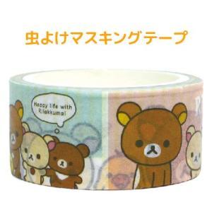 リラックマ Happy life with Rilakkumaテーマ 虫除けマスキングテープ 601-8408|bigstar