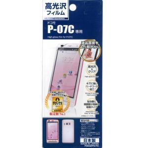パーフェクトガードナー docomo P-07C専用 高光沢フィルム P202P07C