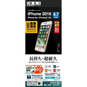 ☆ iPhone7 iPhone6s iPhone6 (4.7インチ) 専用 衝撃吸収超耐久フィルム SP751IP7A|bigstar