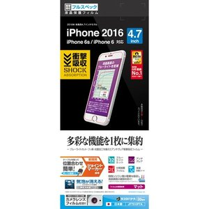 ☆ iPhone7 iPhone6s iPhone6 (4.7インチ) 専用 衝撃吸収フルスペックフィルム JF751IP7A|bigstar