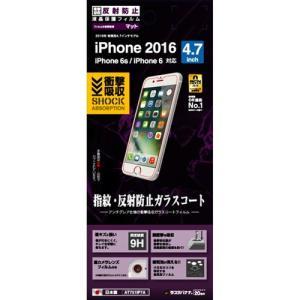 ☆ iPhone7 iPhone6s iPhone6 (4.7インチ) 専用 衝撃吸収ガラスコートフィルム 9H (反射防止) AT751IP7A|bigstar