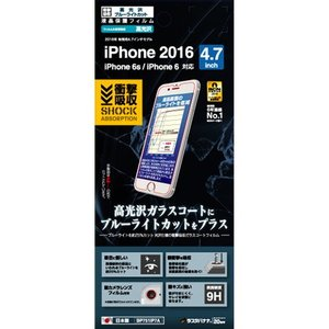 ☆ iPhone7 iPhone6s iPhone6 (4.7インチ) 専用 衝撃吸収ガラスコートフィルム 9H (ブルーライトカット光沢) BP751IP7A|bigstar