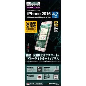 ☆ iPhone7 iPhone6s iPhone6 (4.7インチ) 専用 衝撃吸収ガラスコートフィルム 9H (ブルーライトカット反射防止) BT751IP7A|bigstar