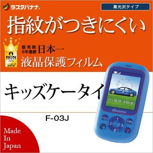 □ docomo キッズケータイ (F-03J) 専用 グロスタッチガードナー 液晶保護フィルム 高光沢防指紋 G811F03J|bigstar