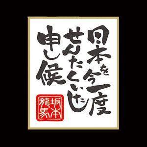 【特価 35-59】幕末無双蒔絵シール言霊シリーズ 龍馬言霊A ブラック KOTO-01BK|bigstar