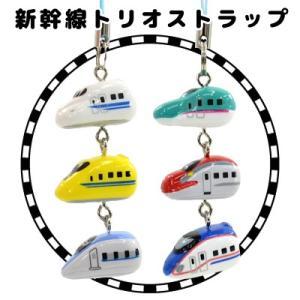 新幹線 トリオストラップ|bigstar
