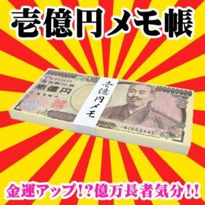 パロディ お札メモ帳 壱億円 bigstar