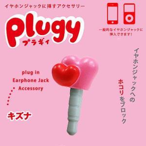 ☆plugy(プラギィ) イヤホンジャックアクセサリー キズナ SP-2515 bigstar
