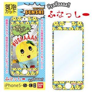 ☆ ふなっしー iPhone5C iPhone5S iPhone5 専用 SENSAI 液晶保護フィルム 気泡カット ふなっしー02 総柄5SCK|bigstar