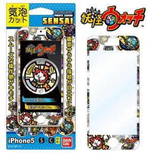 ☆ 妖怪ウォッチ iPhone5C iPhone5S iPhone5 専用 SENSAI 液晶保護フィルム 気泡カット 妖怪ウォッチ03 妖怪メダル5SCK|bigstar