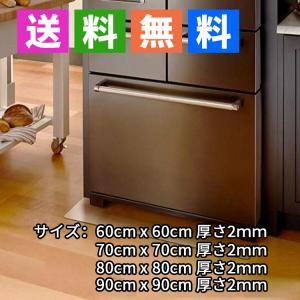 60*60cm/70*70cm冷蔵庫マット 家具マット テーブルマット 凹み防止 傷防止 床保護 透...