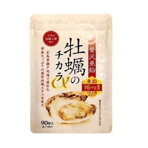 【送料無料】hoconico 贅沢亜鉛 牡蠣のチカラα 1袋 90粒入り