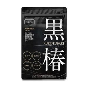 黒椿 サプリメント 白髪 黒ゴマ 黒ウコン 亜鉛 ポリフェノール 90粒 1ヶ月分